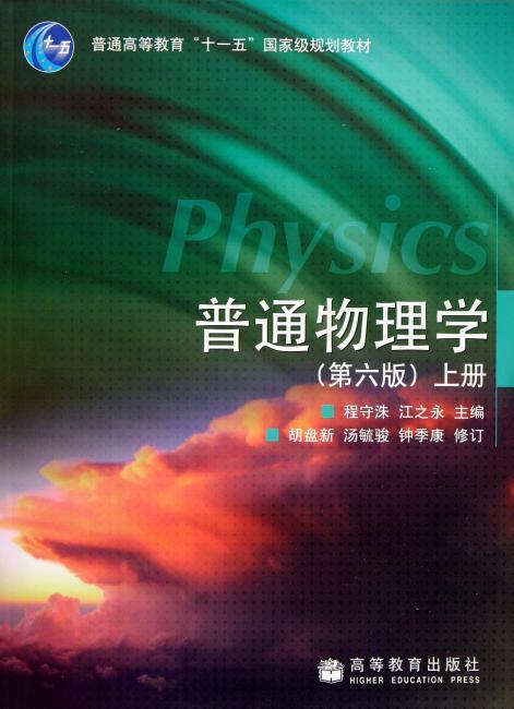 普通物理学(上)