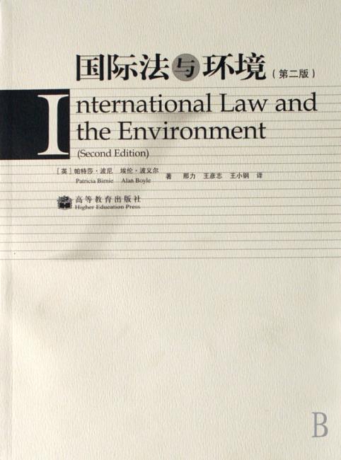 国际法与环境(第2版)