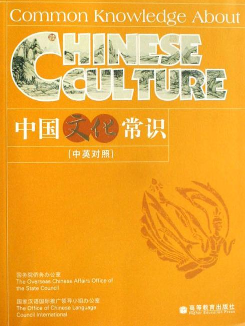 中国文化常识(中英对照)
