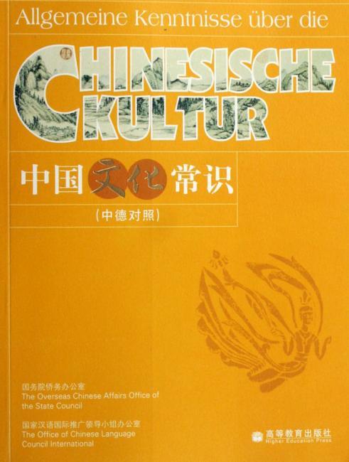 中国文化常识(中德对照)