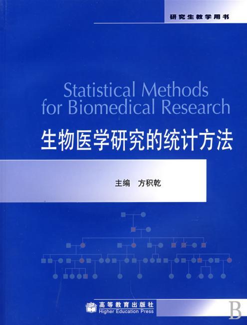 生物医学研究的统计方法(附赠CD光盘1张)