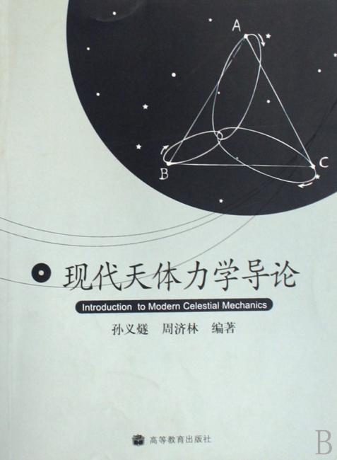 现代天体力学导论