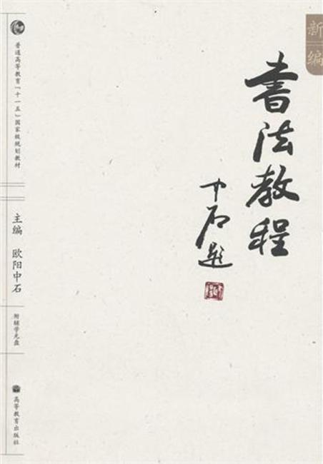 新编书法教程(附赠VCD光盘1张)