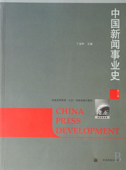 """普通高等教育""""九五""""国家级重点教材?中国新闻事业史(修订版)"""