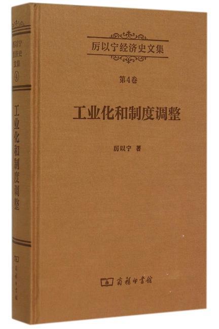 厉以宁经济史文集 第4卷:工业化和制度调整——西欧经济史研究