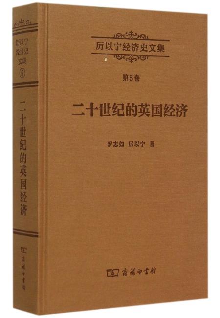 """厉以宁经济史文集 第5卷:二十世纪的英国经济——""""英国病""""研究"""