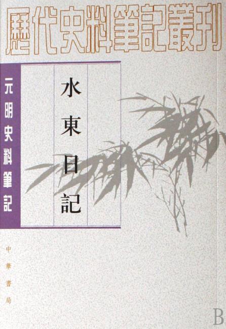 水东日记:元明史料笔记