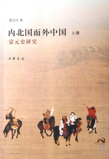 内北国而外中国:蒙元史研究(上下)