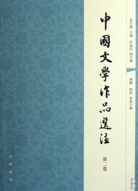 中国文学作品选注(第2卷)