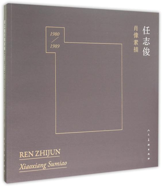 任志俊肖像素描(1980-1989)#