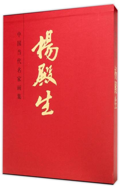 中国当代名家画集·杨殿生#