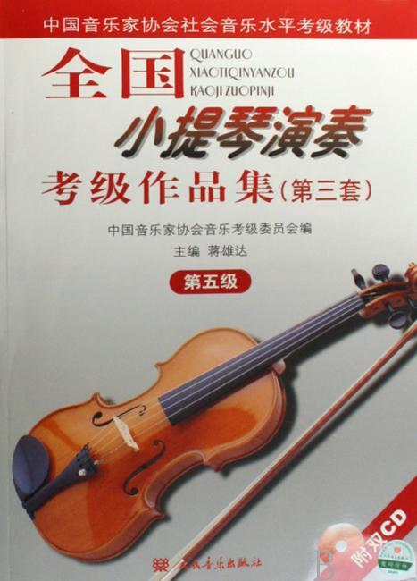 全国小提琴演奏考级作品集(第3套)(第5级)(附光盘2张)