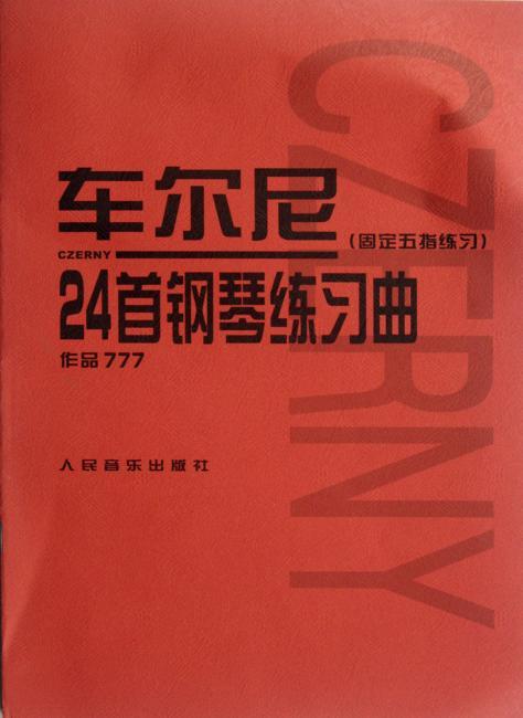 车尔尼24首钢琴练习曲:固定五指练习(作品777)