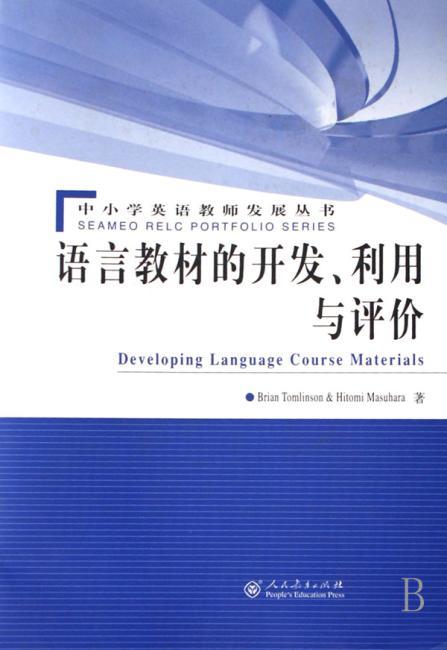 语言教材的开发利用与评价