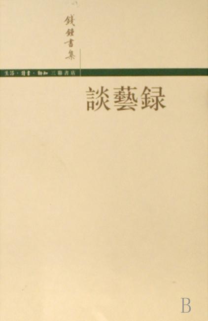 钱钟书集:谈艺录(繁体)