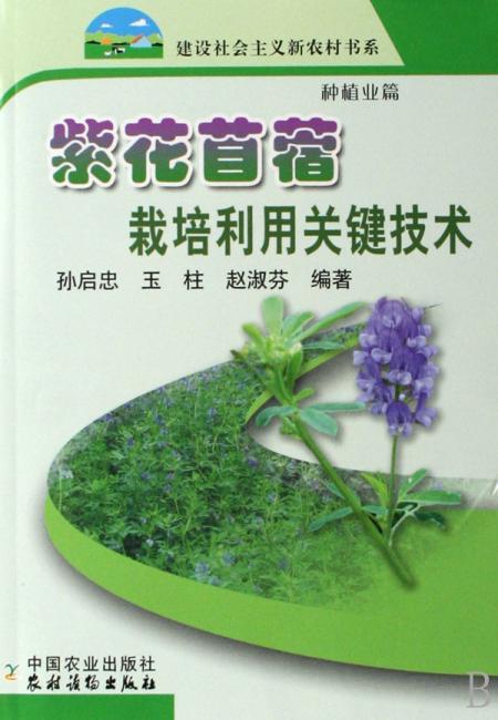 紫花苜蓿栽培利用关键技术:种植业篇