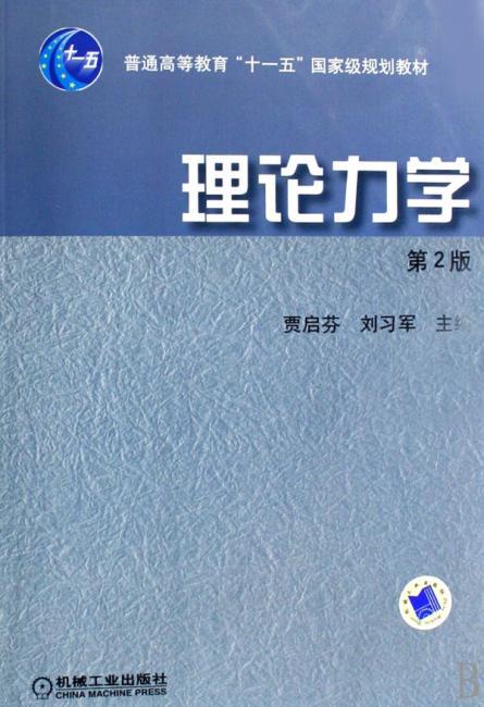 理论力学(第2版)(附CD1张)