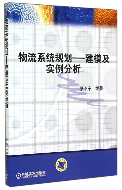 物流系统规划:建模及实例分析