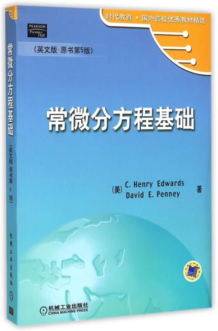 常微分方程基础(英文版原书第5版)