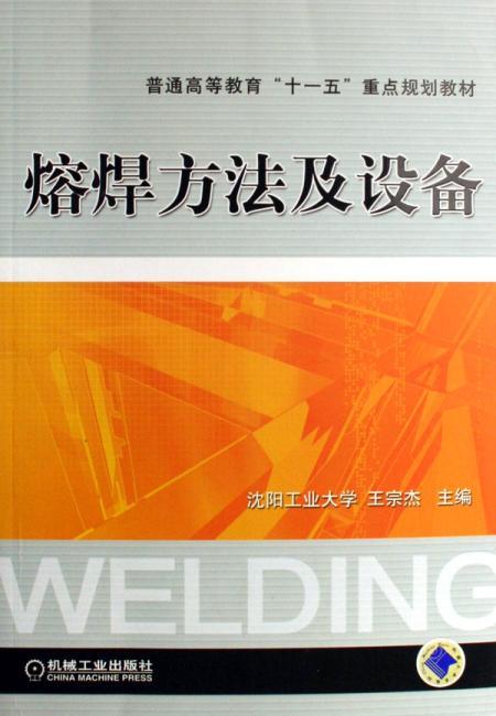熔焊方法及设备
