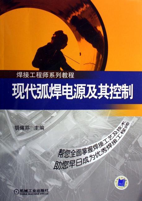 现代弧焊电源及其控制