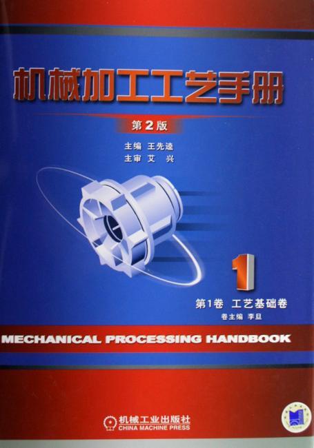 机械加工工艺手册(第1卷):工艺基础卷(第2版)