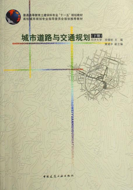 城市道路与交通规划(下册)