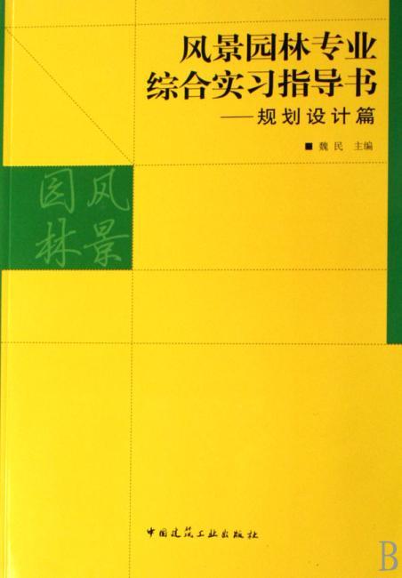 风景园林专业综合实习指导书:规划设计篇