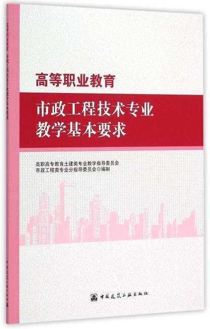 高等职业教育市政工程技术专业教学基本要求