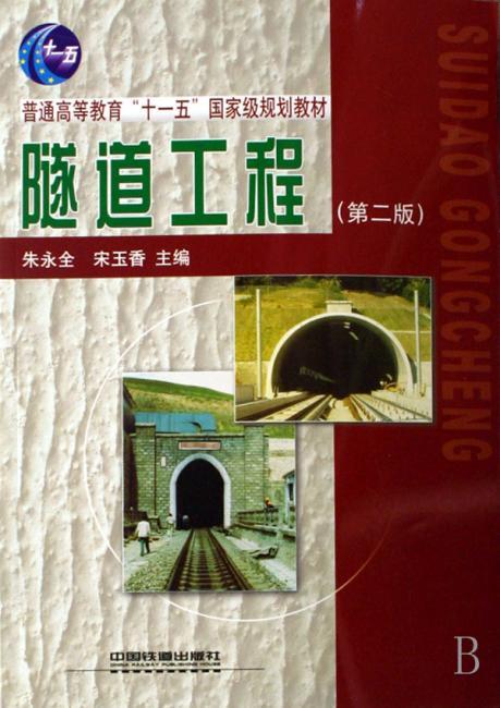 普通高等教育十一五国家级规划教材?隧道工程