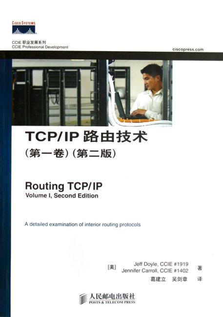 TCP/IP路由技术(第1卷)(第2版)