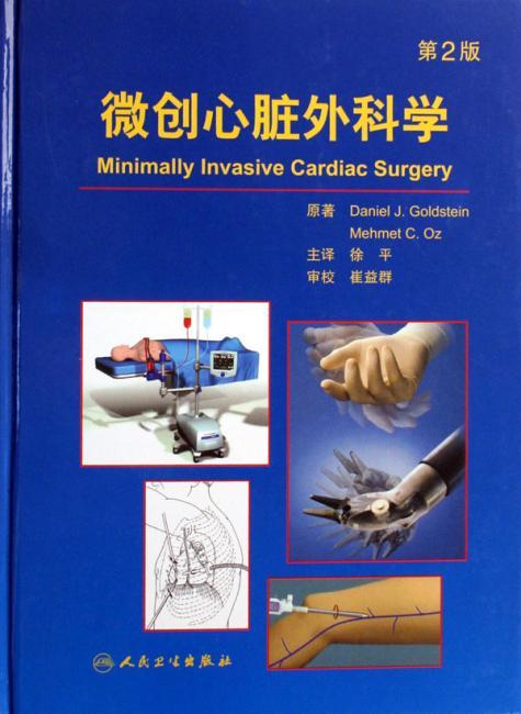 微创心脏外科学(第2版)
