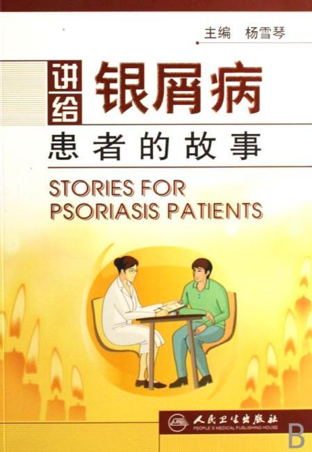 讲给银屑病患者的故事