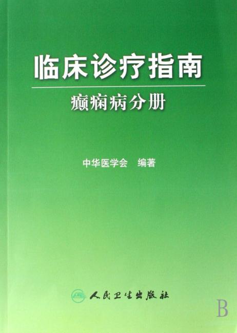 临床诊疗指南:癫痫病分册