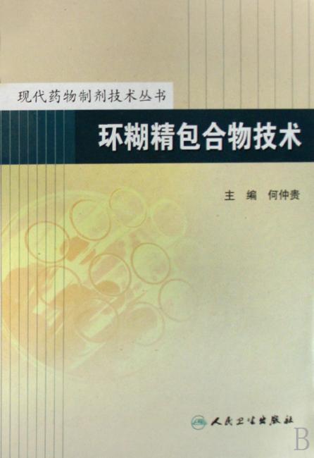 现代药物制剂技术:环糊精包合物技术