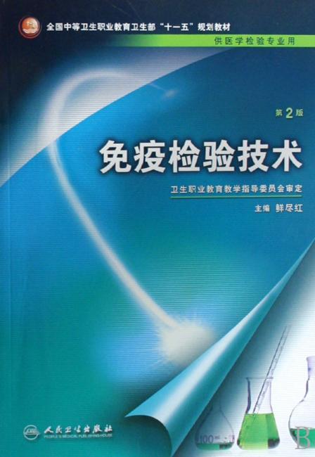 免疫检验技术(供医学检验专业用)
