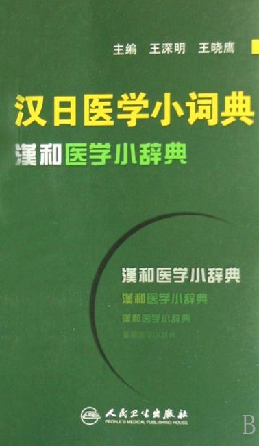汉日医学小词典