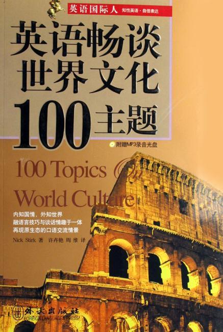 英语国际人:英语畅谈世界文化100主题(附盘)