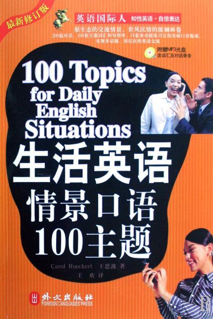 生活英语情景口语100主题(附MP3光盘1张)