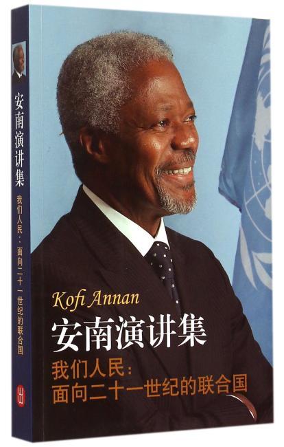 我们人民:面向二十一世纪的联合国