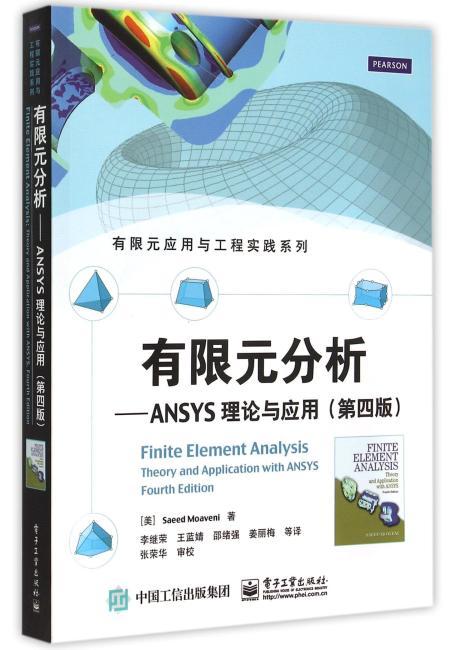 有限元分析——ANSYS理论与应用(第四版)