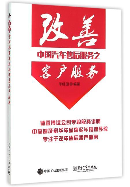 改善中国汽车售后服务之客户服务
