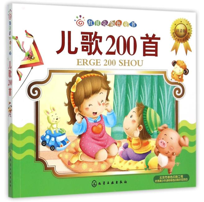 红贝壳金色童书--儿歌200首