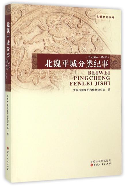 北魏平城分类纪事(公元386-543年)