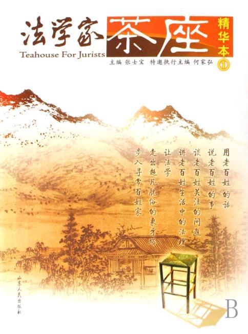 法学家茶座1(精华本)