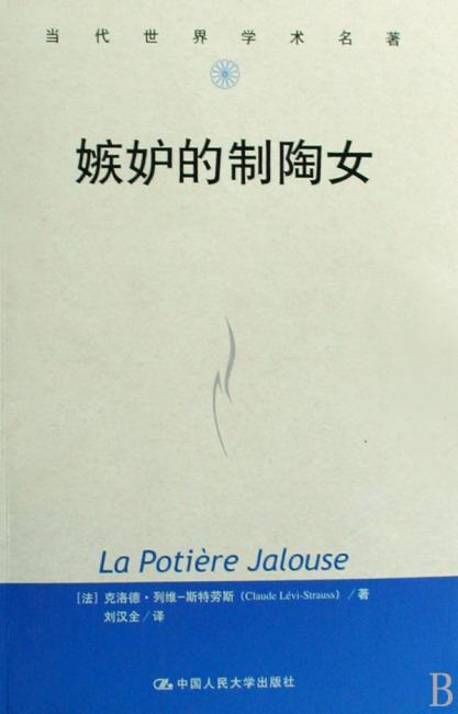 列维斯特劳斯文集10:嫉妒的制陶女(平装)