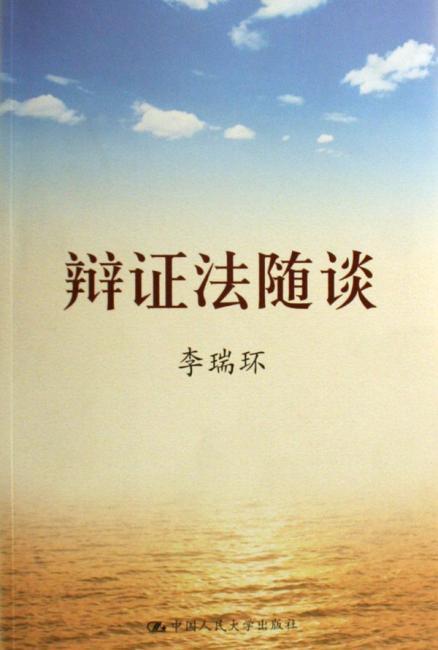 辩证法随谈(李瑞环)