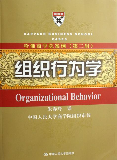 组织行为学:哈佛商学院案例(第2辑)