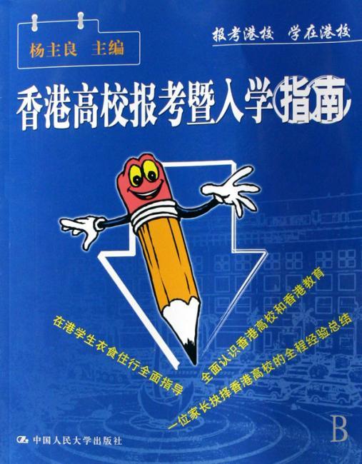 香港高校报考暨入学指南