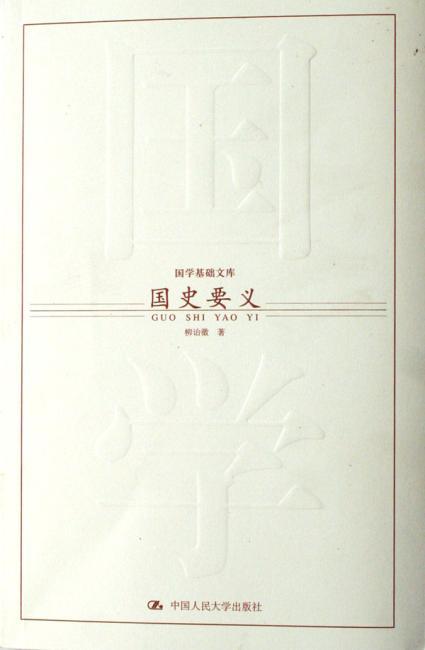 国学基础文库:国史要义